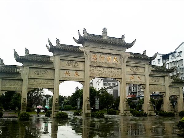 隆昌蓬峰公园大门