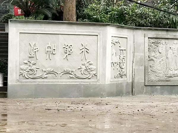 石头墙雕刻